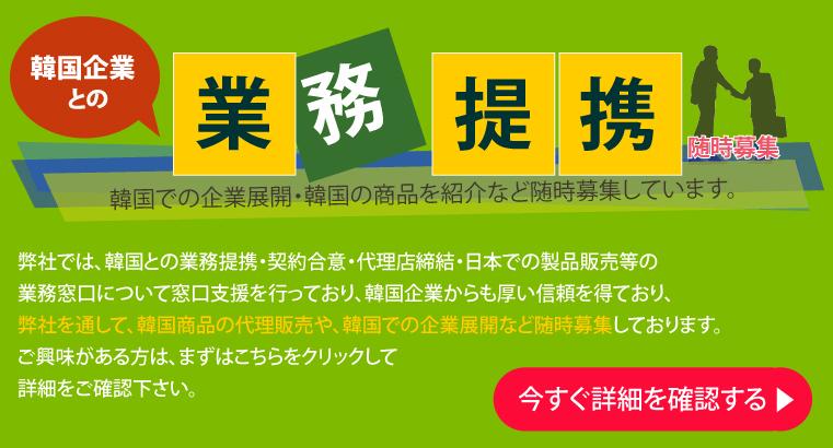 麻布スリーエーコンサルティング 韓国提携企業