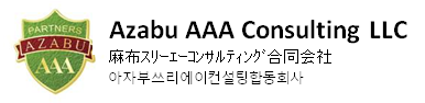 麻布スリーエーコンサルティング合同会社 AZABU AAA Consulting LLC